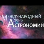 Международный день астрономии 2014. Приходите посмотреть в телескоп!