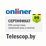 Сертификат 99% от onliner.by