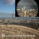 Бинокль Levenhuk Karma 8x42