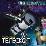 """Журнал """"Собери свой телескоп"""" — обзор модели"""