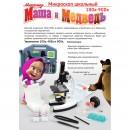 Микроскоп Маша и Медведь (в кейсе)