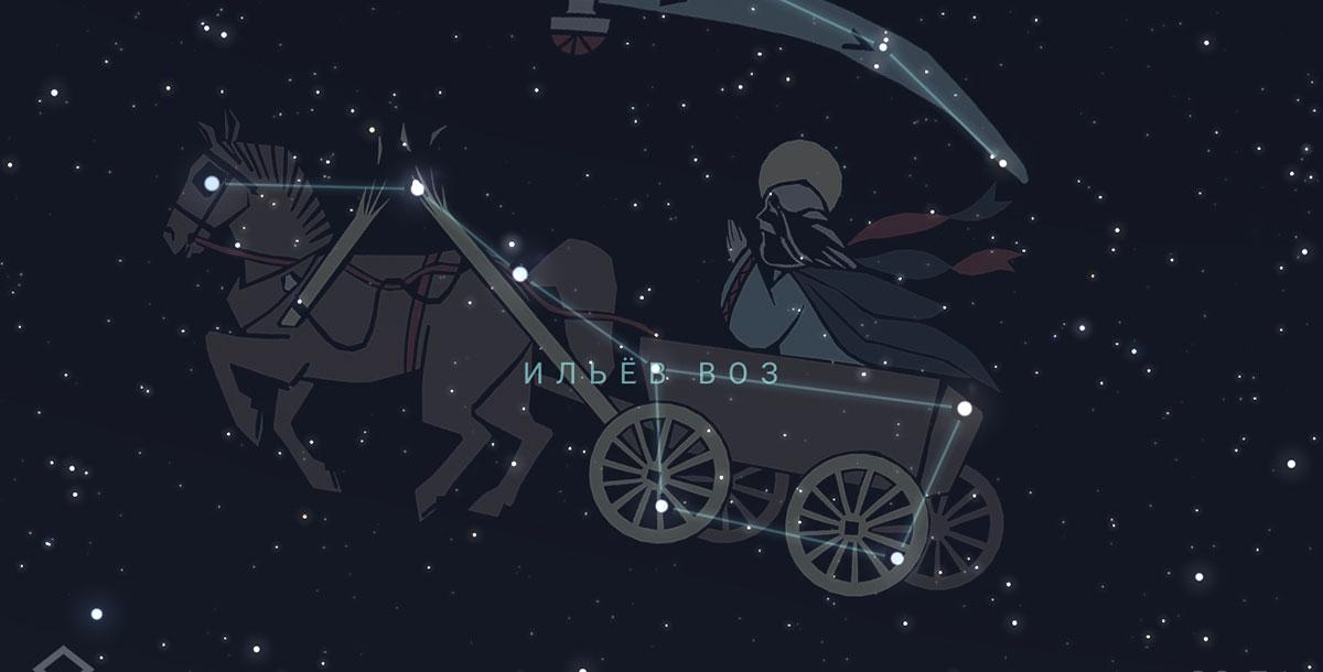 Белорусское созвездие Ильев воз