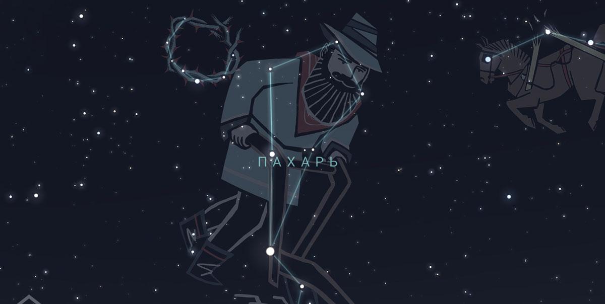 Белорусское созвездие Пахарь